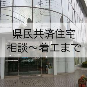 県民共済住宅の着工までの流れ【住宅相談~工事開始】
