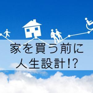 【家を買う前に読みたい!】人生設計から考えた住宅購入の話