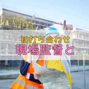 現場監督との打ち合わせ【県民共済住宅】
