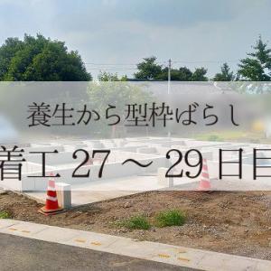 基礎工事(コンクリ養生から型枠ばらし)着工27~29日目まで