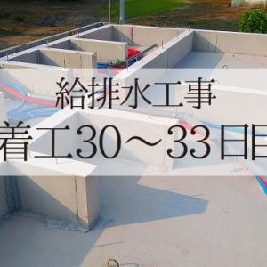 基礎工事(玄関立ち上がりから給排水工事)着工30~33日目まで