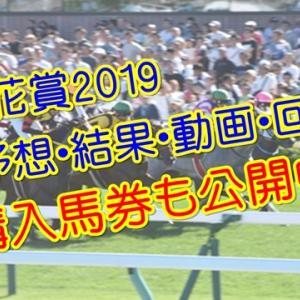 菊花賞2019 単勝・複勝予想・動画・結果・回顧 【馬券公開】