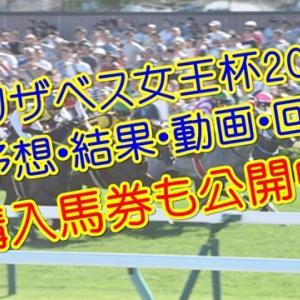 【勝負】エリザベス女王杯2019 単勝・複勝予想・動画・結果・回顧 【馬券公開】