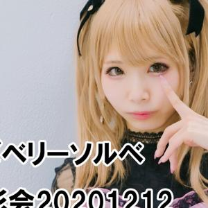 ラズベリーソルベ撮影会 3部_2020/12/12