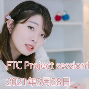 FTCプロジェクトのセッション撮影会に参加してみたら推しが増えました…。