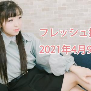 Fresh!フォトセッション撮影会_20210409(Asumiさん)