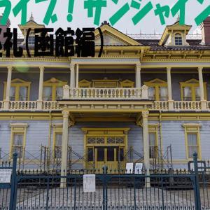 <ラブライブサンシャイン>日帰りでSaint Snowの実家がある街、函館に行ってきた!①