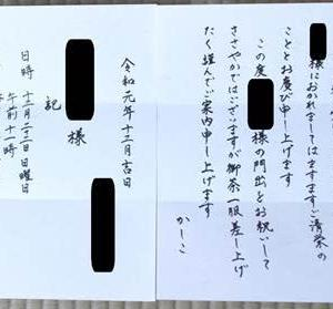 20191207茶会の顛末②招待状