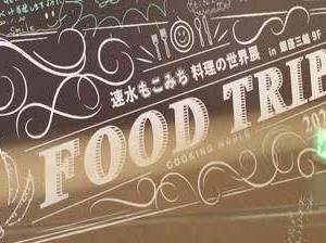 2020121銀座三越FOOD TRIP