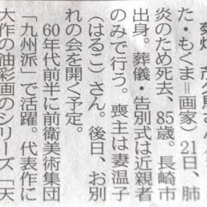 20200523菊畑茂久馬氏訃報