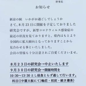 20200811研究会中止&短縮