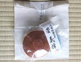 20201024核兵器禁止条約批准 お土産お菓子