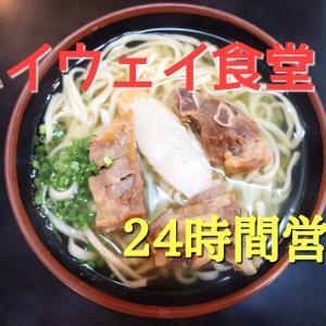 【24時間営業】ハイウェイ食堂で沖縄そば!ステーキやカレーも!那覇市