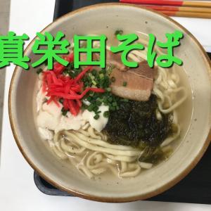 真栄田岬にある【真栄田そば】で昼食!(沖縄県恩納村)