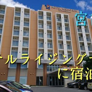 【一応オーシャンビュー】ホテルライジングサン宮古島に4連泊!海も見えて朝食も美味しいホテル!