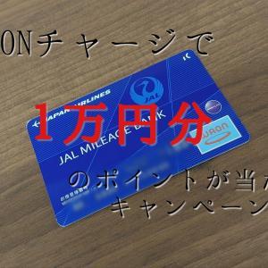 【応募しないと損】WAONのチャージで1万円分が当たる!JMB WAONも対象のお得なキャンペーン