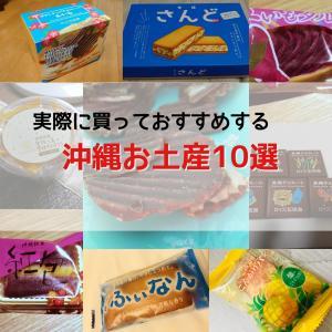 【実際に買った】沖縄お土産10選!食べて美味しかったおすすめのお菓子など!空港や国際通りで買えるのか紹介します!