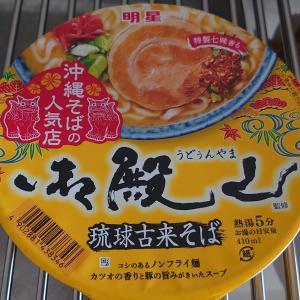 【2019年10月発売】ファミリーマートの御殿山(うどぅんやま)の沖縄そばカップ麺を食べてみた!