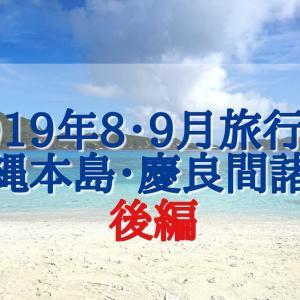 【旅行記】8月~9月沖縄本島&慶良間諸島の旅3泊4日(後半)阿嘉島に初上陸!