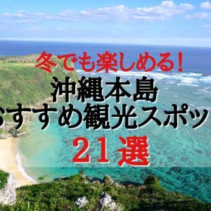【実際に行った】冬でも楽しめる沖縄本島のおすすめの観光スポット21選!寒くてもホテルにいるのは勿体ない!