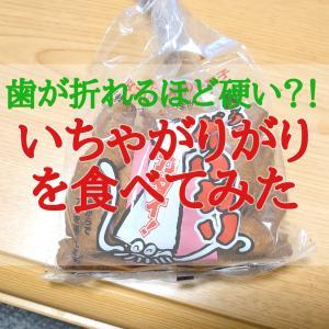 【食べてみた】硬いと有名な沖縄のお菓子「いちゃがりがり」(新里食品)の味は美味しいのか!値段も安くコスパもいいがお土産向きではなさそう。