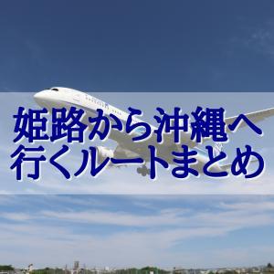 【最新版】姫路から沖縄那覇に行く方法一覧!姫路から空港までのアクセスも!安く早く楽に行ける飛行機便はどれか検証してみた!