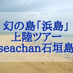 【レビュー】幻の島「浜島」上陸のみツアーのseachan石垣島(シーチャン)の感想!