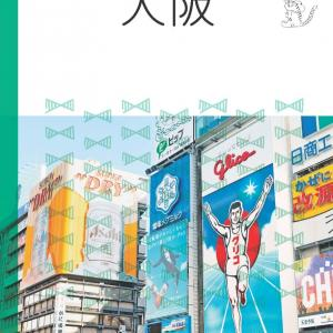 【2020年ランキング】大阪のガイドブックランキング7選!実際に読んでおすすめを選出!