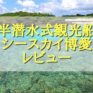 【宮古島】半潜水式水中観光船シースカイ博愛の口コミレビュー!グラスボートよりも快適でおすすめ!