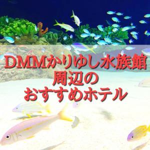 【沖縄】DMMかりゆし水族館に近いおすすめのホテル7選!リゾートホテルからビジネスホテルまで幅広く紹介します!