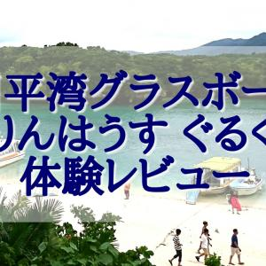 【体験レビュー】川平湾のグラスボート「まりんはうす ぐるくん」を体験してきた!