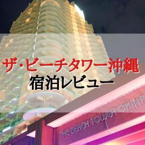 【宿泊レビュー】ザ・ビーチタワー沖縄宿泊記!ビーチタワースタンダードへグレードアップ!温泉や朝食も大満足!