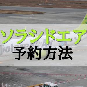 【2020年】ソラシドエアの予約方法、手順を紹介!ソラシドエアは評判通りおすすめの航空会社!