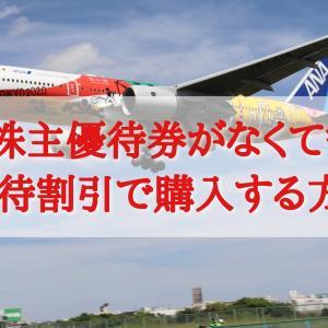 【裏技】JALやANAの株主優待券が買えない場合でも株主優待割引で購入できる方法!地方の方におすすめ!