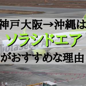【沖縄旅行】神戸空港から沖縄に行くならソラシドエアがおすすめな理由!