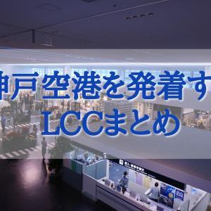 【2020年】神戸空港を発着するLCCまとめ!神戸空港から羽田や那覇へ安く行く方法!