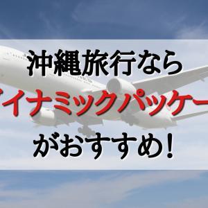 【お得】沖縄旅行ならオプショナルツアーが格安のJALパックのダイナミックパッケージがおすすめ!