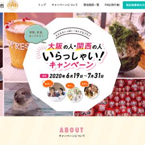 【大阪いらっしゃいキャンペーン】おすすめのプランを紹介!楽天トラベル等からも予約できます!