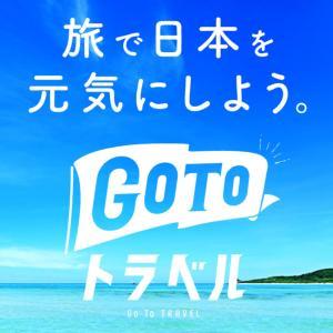 【GoToトラベル】楽天トラベルやじゃらんのGoToキャンペーンクーポンが復活!
