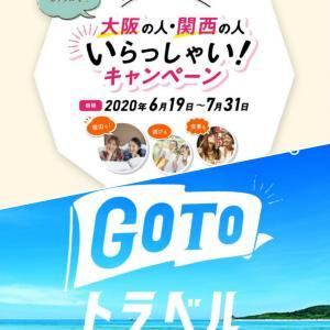 【今だけ】USJとオフィシャルホテルがセットで約5000円!GoToキャンペーン等を併用すれば格安でユニバーサルスタジオジャパンに行けます!