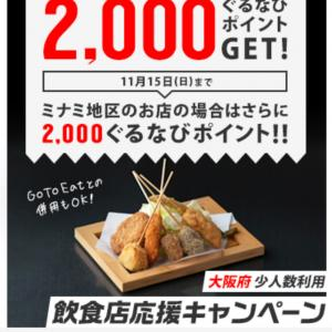 【GoToイート】大阪市・少人数利用飲食店応援キャンペーンとGoToEatを併用する方法!