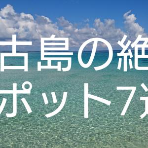 宮古島(宮古諸島)の絶景スポット7選!絶景カフェやビーチなど!