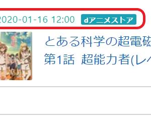 アニメ視聴記録サービス Annict 見ているアニメの放送予定を設定、確認する方法