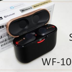 Sonyのノイキャンイヤホン wf-1000xm3 をレビュー