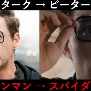 ついに判明!スパイダーマン ファー・フロム・ホームに登場の眼鏡(メガネ) のブランド 型番 ※ネタバレあり