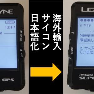 [輸入品日本語化] Lezyne(レザイン) サイコン Super GPS 輸入品 日本語化手順