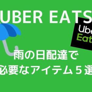 Uber Eats(ウーバーイーツ)配達 雨の日に必要なアイテム5選