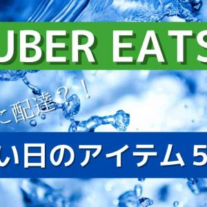 Uber Eats(ウーバーイーツ)配達〜暑い日に必要なアイテム5選