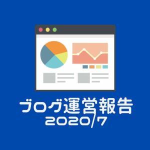 ブログ運営報告(1年4ヶ月目)2020年7月