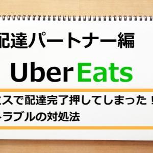 【Uber Eats(ウーバーイーツ)配達】間違えて配達完了を押してしまった時の対処法